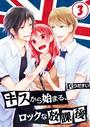 キスから始まる、ロックな放課後 【合本版】 3