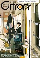 Citron VOL.1〜恋愛男子ボーイズラブコミックアンソロジー〜