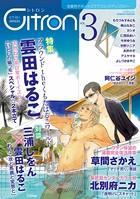 Citron VOL.3〜恋愛男子ボーイズラブコミックアンソロジー〜