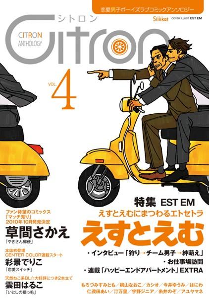 Citron VOL.4〜恋愛男子ボーイズラブコミックアンソロジー〜