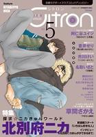 Citron VOL.5〜恋愛男子ボーイズラブコミックアンソロジー〜