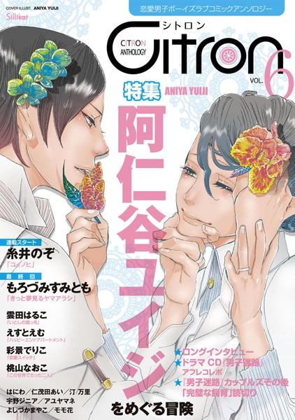 Citron VOL.6〜恋愛男子ボーイズラブコミックアンソロジー〜