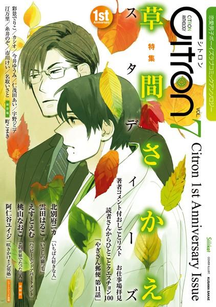 Citron VOL.7〜恋愛男子ボーイズラブコミックアンソロジー〜