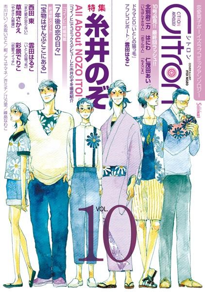 Citron VOL.10〜恋愛男子ボーイズラブコミックアンソロジー〜