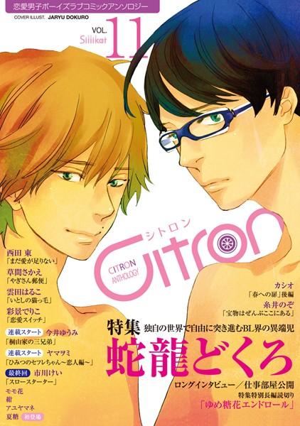 Citron VOL.11〜恋愛男子ボーイズラブコミックアンソロジー〜