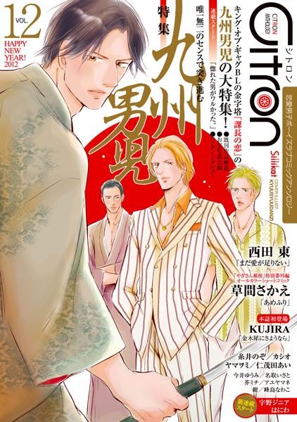 Citron VOL.12〜恋愛男子ボーイズラブコミックアンソロジー〜