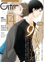 Citron VOL.14〜恋愛男子ボーイズラブコミックアンソロジー〜