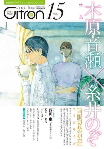 Citron VOL.15〜恋愛男子ボーイズラブコミックアンソロジー〜