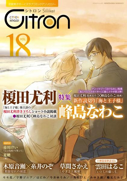 Citron VOL.18 〜榎田尤利×峰島なわこ特集〜