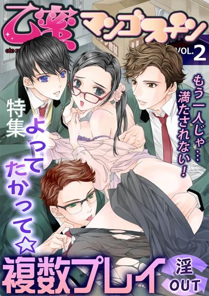 【漫画 r18】乙蜜マンゴスチンVOL.2「よってたかって☆複数プレイ淫OUT」特集