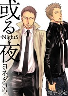 或る夜‐NightS‐<電子限定>(単話)