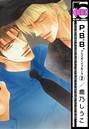 P.B.B. プレイボーイブルース (2)