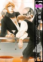 P.B.B. プレイボーイブルース (4)