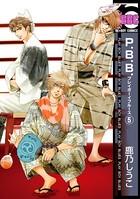 P.B.B. プレイボーイブルース (5)