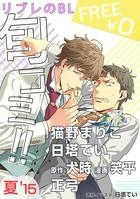 【無料】リブレのBL旬コミ!! 夏' 15
