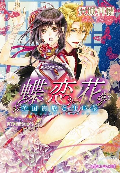 蝶恋花 英国貴族と紅い糸【イラスト入り】
