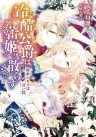 冷酷公爵は蕾姫を散らす 秘密のキスは甘い罠【イラスト入り】