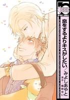 息をするよりキスがしたい<単行本未収録コミック付>