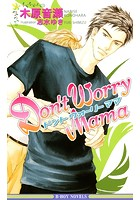 Don't Worry Mama【イラスト入り】
