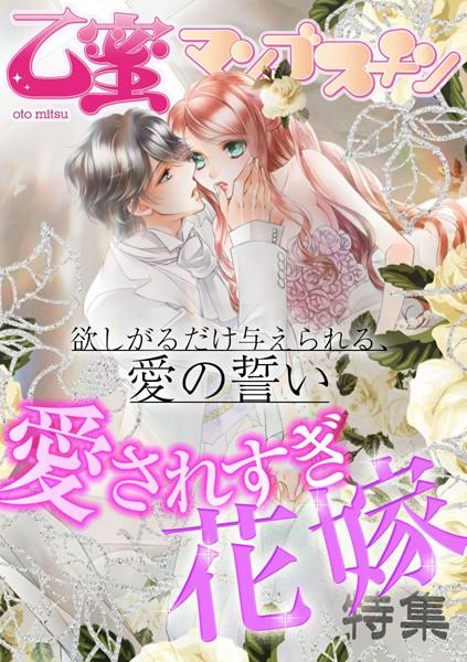 愛されすぎ花嫁【乙蜜マンゴスチン VOL.33】