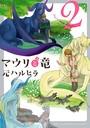 マウリと竜 2