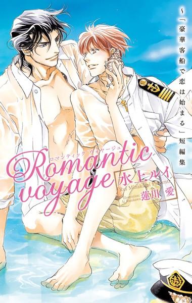 Romantic voyage 〜「豪華客船で恋は始まる」短編集【イラスト入り】