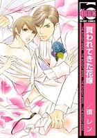 買われてきた花嫁