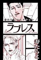 ラブレス(単話)