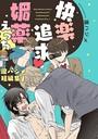 快楽追求 媚薬えっち〜瀧ハジメ短編集 1〜