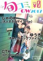ビーボーイ旬コミ GW2017【無料】