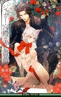 ジャガー宮殿の赤い薔薇【イラスト入り】