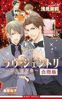 ラヴ・ジェントリ〜紳士恋愛録〜 全3巻【合冊版】【イラスト入り】