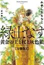 緑土なす【分冊版 2】黄金の王と杖と灰色狼【イラスト入り】