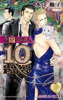 最凶の恋人 (10)―10days Party― 【イラスト入り】