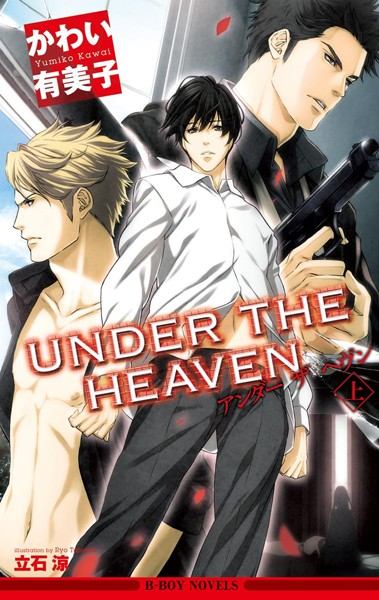 UNDER THE HEAVEN (上)【イラスト入り】
