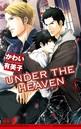 UNDER THE HEAVEN (下)【イラスト入り】