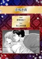 恋鳴き夜【イラスト入り】