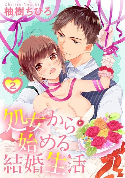 【ショコラブ】処女から始める結婚生活 (2)