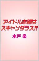 アイドル志望はスキャンダラス!?