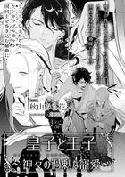 皇子と王子 〜神々の過剰な寵愛〜【イラスト入り】