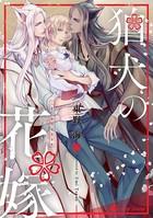 狛犬の花嫁 (7) 父親は二人!狛犬ファミリーストーリーついに完結!