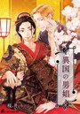 異国の男娼 (1) つれなくも美しい男娼・葵は、西洋人の客に買われ!?