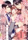 【ショコラブ】溺愛社長と欲情社長 (1)