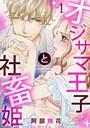 【ショコラブ】オジサマ王子と社畜姫 (1)