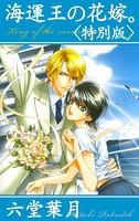 海運王の花嫁。<特別版>【イラスト入り】