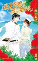 豪華客船で恋は始まる 13【イラスト入り】