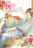 雫 花びら 林檎の香り ―スペシャルショート―(単話)