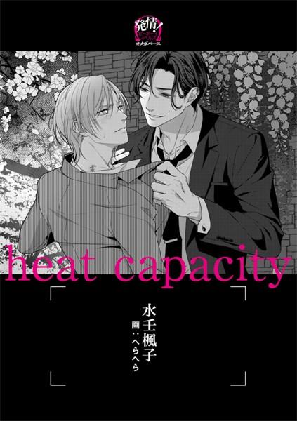 heat capacity ―オメガバース―【イラスト入り】