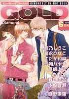 ビーボーイゴールド 2018年6月号 分冊版 Diamond