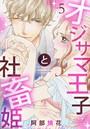 【ショコラブ】オジサマ王子と社畜姫 (5)